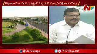 Expert Committee Will Decide Future Of AP Capital Says Minister Botsa Satyanarayana