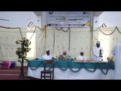 Abu Hureira Academy Mombasa 2016 Tafid Quran 3