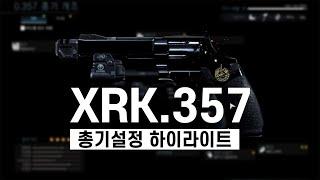 콜오브듀티 모던워페어 357 스네이크샷 리볼버  총기설…