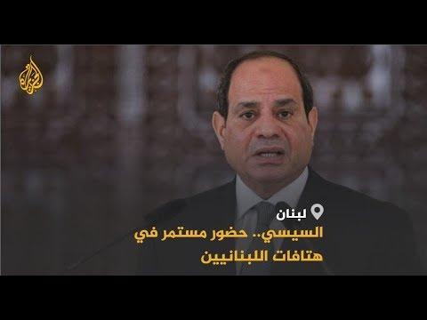 السيسي.. حضور مستمر في هتافات المتظاهرين اللبنانيين  - نشر قبل 20 ساعة