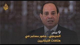 🇱🇧 🇪🇬 السيسي.. حضور مستمر في هتافات المتظاهرين اللبنانيين