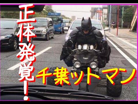 【動画あり】「千葉ットマン」正体は40代の独身会社員だった !「みんなを笑顔にしたい」と3年前から活動 千葉の高速にバットマンがいた笑 こんな人いるのかよ」■ウォール・ストリート・ジャーナルも紹介