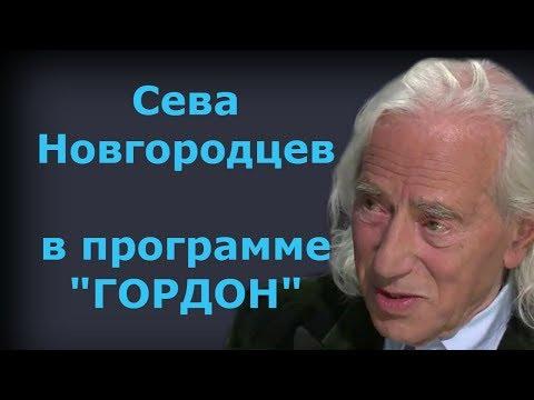 Сева Новгородцев. 'ГОРДОН'
