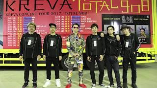 KREVA CONCERT TOUR 2017「TOTAL 908」全20公演終了