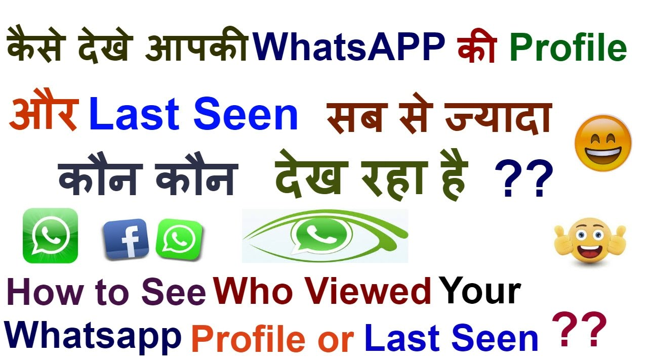 HOW TO SEE WHO VIEWED YOUR WHATS APP PROFILE OR LAST SEEN ?? [ HINDI ]