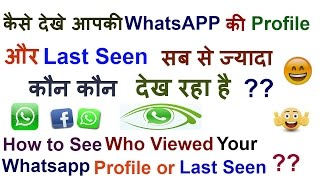 HOW TO SEE WHO VIEWED YOUR WHATS APP PROFILE OR LAST SEEN ?? [ HINDI ] | Point Tech