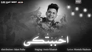 أغنيه أحببتكي (بعد نجاح يا جميلتي يا أميرتي)❤️غناء امين خطاب - توزيع اسلام فتحي - كلمات مصطفي حدوته