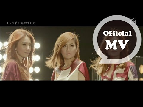 S.H.E [ 你曾是少年 Wings Of My Words ] Official Music Video (「少年班」電影主題曲)