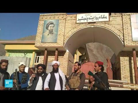 حركة طالبان تعلن سيطرتها الكاملة على وادي بانشير