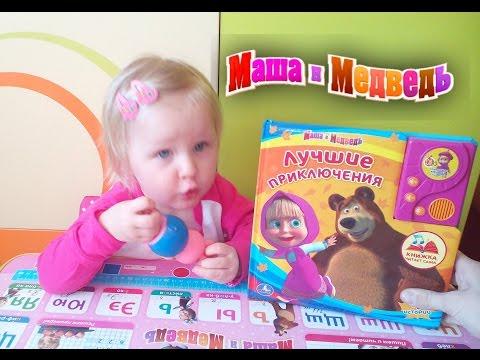 ОБЗОР: книжка Маша и Медведь читает сама, поет песню, 4 истории