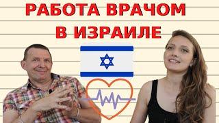ВРАЧ В ИЗРАИЛЕ: НОЧНЫЕ ДЕЖУРСТВА, УСЛОВИЯ РАБОТЫ и ЗАРПЛАТА ВРАЧА // Медицина Израиля