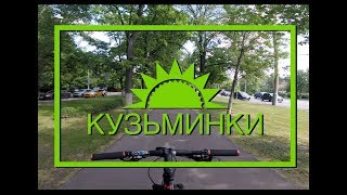 Кузьминки 2018 Велосипед