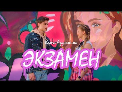 Смотреть клип Катя Адушкина - Экзамен