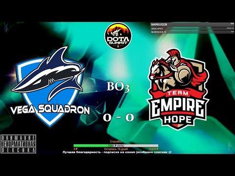 [RU] Vega Squadron vs. Team Empire Hope - Can't Believe It's Not Summit! BO3