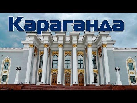 знакомства казахстан караганда