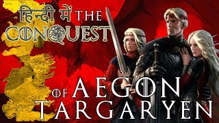 History of Westeros: The Conquest of Aegon Targaryen in Hindi