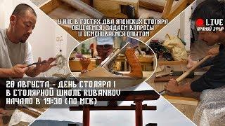 Два японских плотника в гостях у Cтолярной Школы Rubankov. С днем столяра вас друзья!