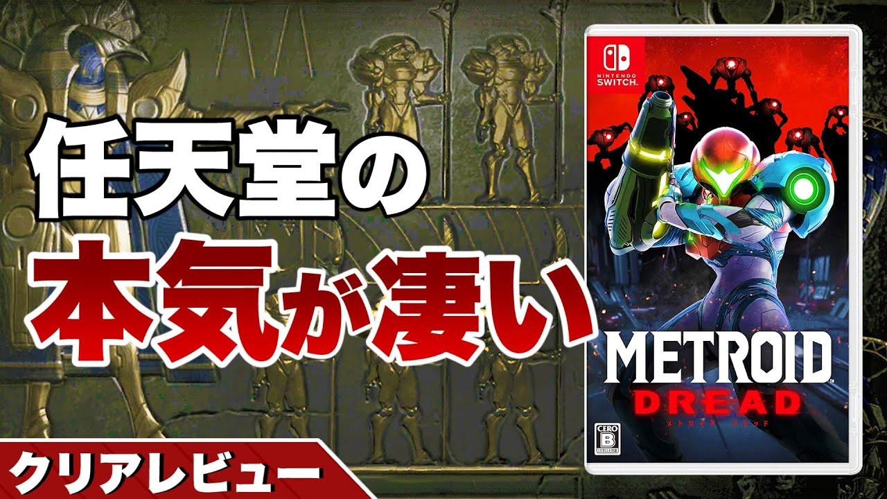 【クリアレビュー】メトロイド ドレッド【任天堂からの挑戦状】