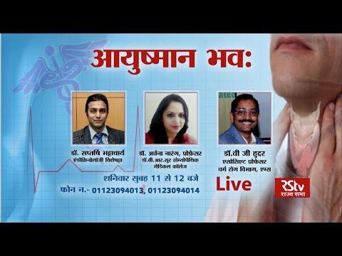 Teaser - 02: Ayushman Bhava: थायराइड   Thyroid   Sat - 11am