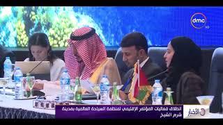 الأخبار - انطلاق فعاليات المؤتمر الإقليمي لمنظمة السياحة العالمية بمدينة شرم الشيخ