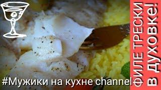 Филе трески в духовке! Смотреть видео рецепты!