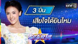 เสียใจได้ยินไหม : ปิ่น พรชนก หมายเลข 3   THE STAR 12 Week 3   ช่อง one 31