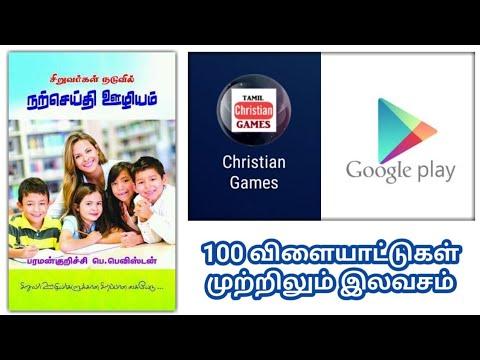 100 விளையாட்டுகள் இலவசம் | How To Install Tamil Christian Games Android Application