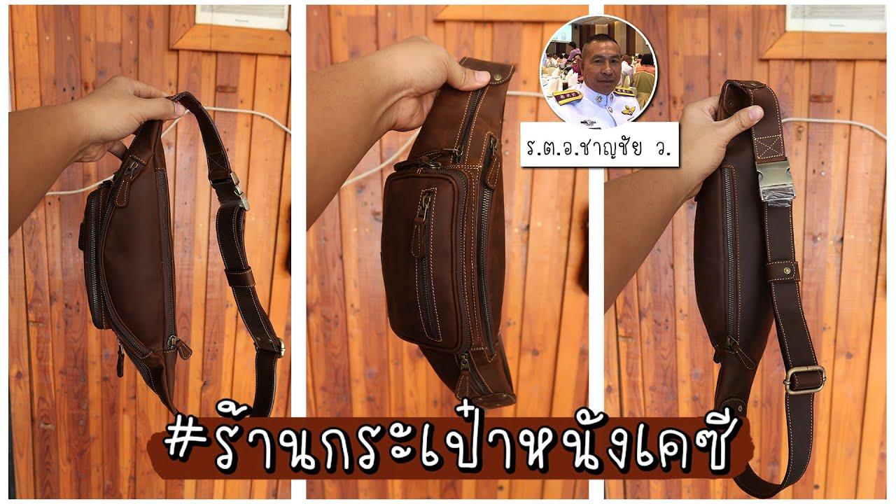 #กระเป๋าคาดอก #กระเป๋าคาดเอว #รุ่น6ซิป #สีน้ำตาลขี้ม้า พิเศษเพิ่มขนาดสาย 1 ไซส์ #ร้านกระเป๋าหนังKC