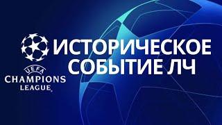 Футбол Лига Чемпионов 20212022 Историческое событие