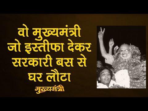 Sahib Singh Verma: Delhi का वो Mukhyamantri जिसे Onion की बढ़ती कीमतों की वजह से कुर्सी छोड़नी पड़ी