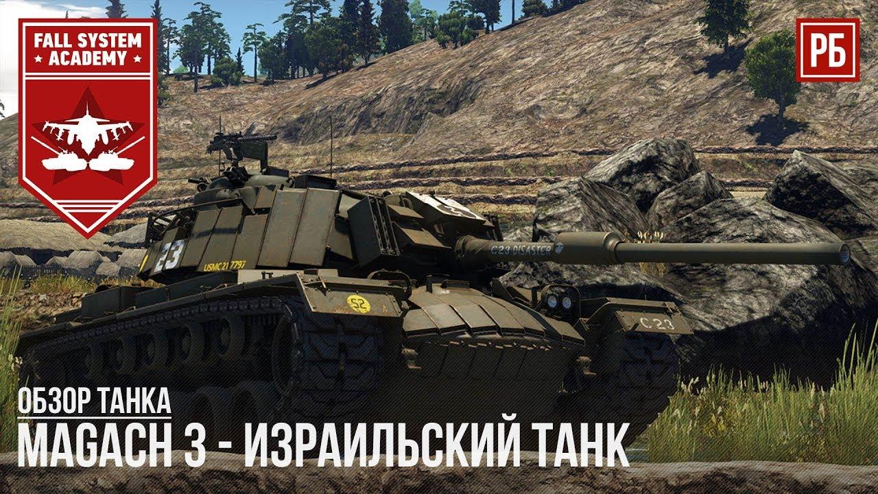 вартандер видео обзор танков