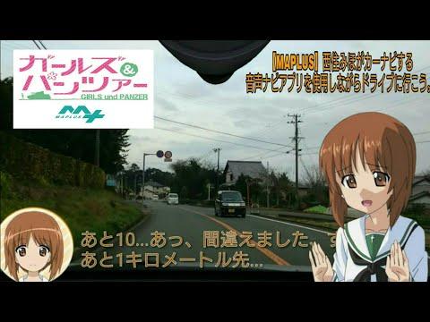 【MAPLUS】西住みほがカーナビする音声ナビアプリを使用しながらドライブに行こう。