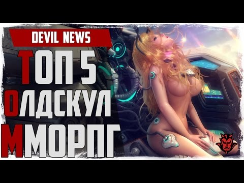 Топ 5 MMORPG. Лучшие онлайн игры жанра ММОРПГ