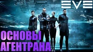 EVE: Выполнение миссий (обучающее видео)