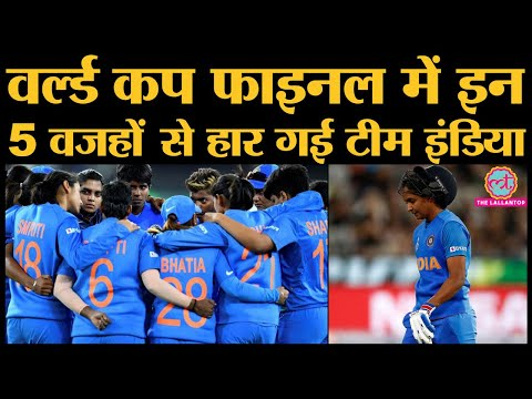 INDvsAUS Womens T20 World Cup Final में इन पांच Mistakes से हारी Team India | INDvAUS | Australia