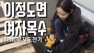 파렛트 네일선반 만들기 네일샵 셀프인테리어 feat.부…
