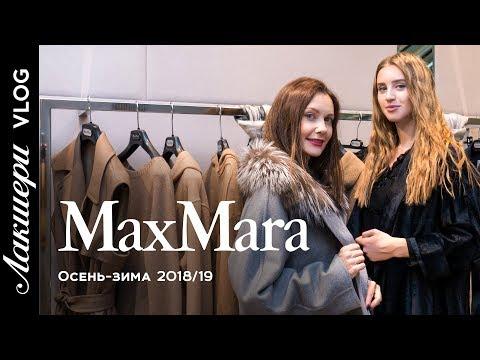 Новый выпуск Лакшери Vlog. Непривычный Unpacking - обзор коллекции MaxMara осень-зима 2018/2019.