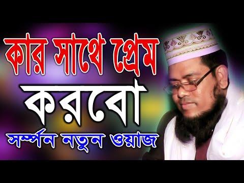 new bangla waz 2018 Mawlana Abul Hayat মাওঃ আবুল হায়াত