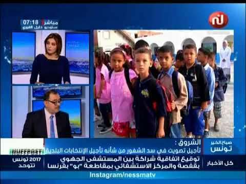 Sbeh Elkhir Tounes Du Mercredi 13 Septembre 2017