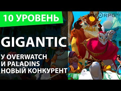 видео: gigantic. У overwatch и paladins новый конкурент. Десятый уровень