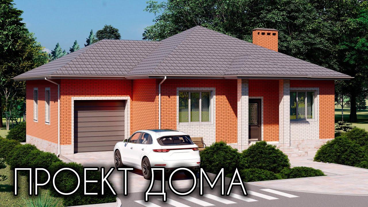 Проект дома с тремя спальнями и гаражом 115 кв.м. | SketchUp + Lumion 10