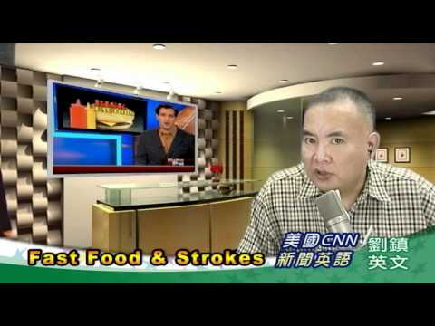 劉鎮英文-英檢多益閱讀&聽力訓練(中級/中高級)18: 速食與中風