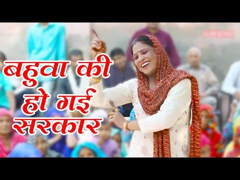 Bahua Ki Hoi Sarkar #Latest Haryanvi Dance Geet Song 2017 #Superline Video