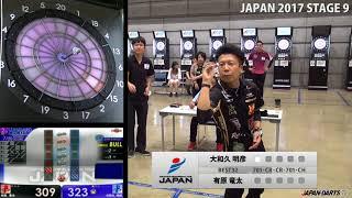 大和久 明彦(JAPAN16) VS 有原 竜太 ‐JAPAN 2017 STAGE9 BEST32 thumbnail