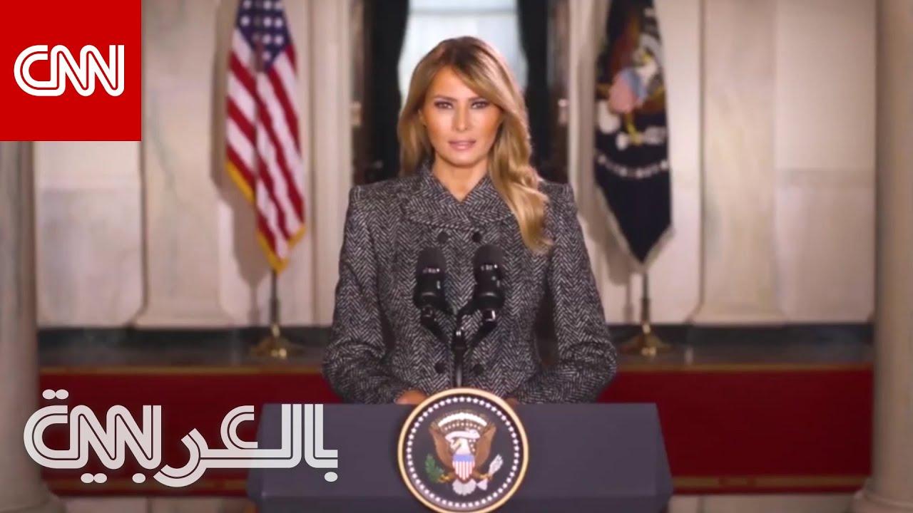 رسالة وداع ميلانيا ترامب قبل مغادرتها البيت الأبيض نهائياً.. ماذا قالت؟  - نشر قبل 1 ساعة