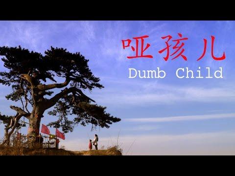 《哑孩儿》Dumb Child 由杨易之执导,常若熙、熊珂、孙桂田、午马、谢孟伟等主演