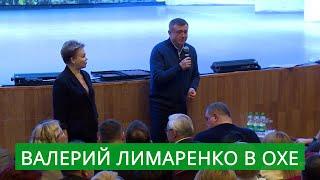 Валерий Лимаренко в Охе. Взлетная полоса дворы и дороги