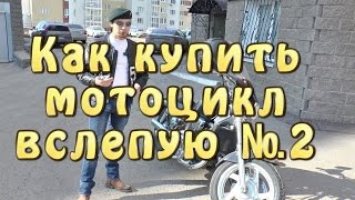 [И.М.] Как купить мотоцикл вслепую (Практика)(, 2015-04-04T17:01:35.000Z)