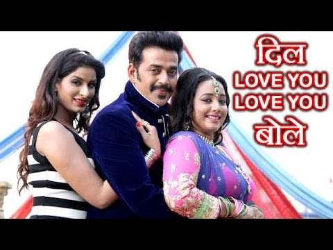 Dil Love You Love You Bole - Rani, Poonam & Ravi Kishan - Jodi No 1 - Bhojpuri Hit Songs 2017 new