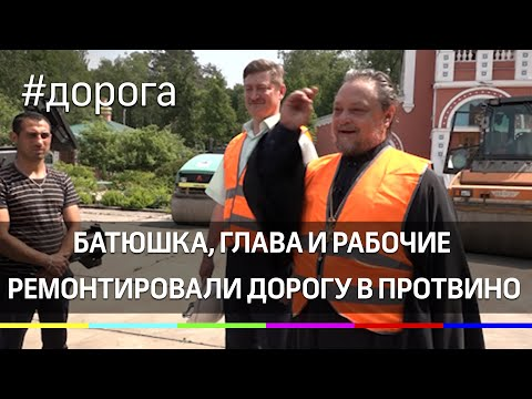 Как батюшка, глава и рабочие дорогу ремонтировали в Протвино